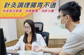【功能性消化不良】 雲玥中醫 黃小茹醫師