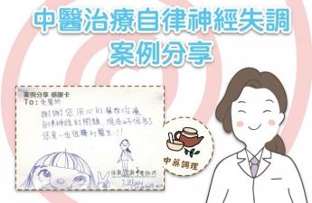 【自律神經失調】雲玥中醫醫療體系醫師群