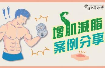 【減重】 雲玥中醫 盧彥芝醫師