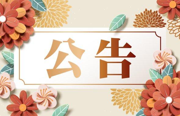 【GMP藥廠合格檢驗公告】