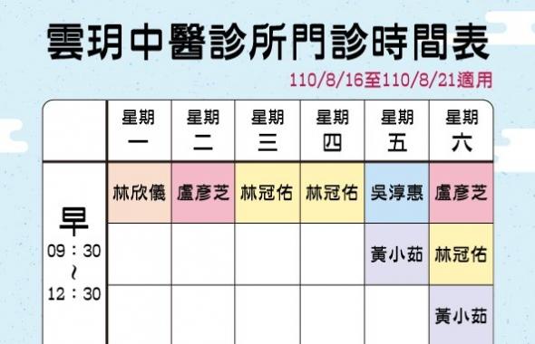 【公告】8/16起因應疫情門診時間異動