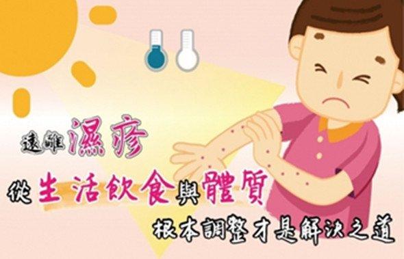 【今年夏天又濕又熱我的濕疹怎麼受得了?】雲玥中醫醫師群