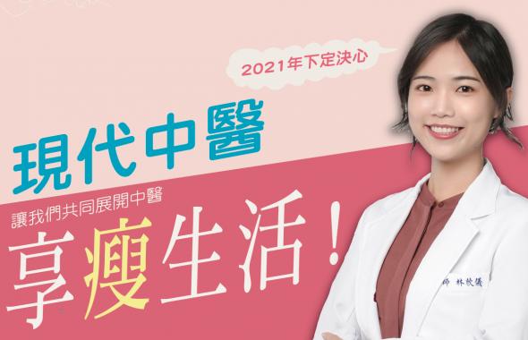 【中醫減重 / 中藥減肥】 雲玥中醫 林欣儀醫師